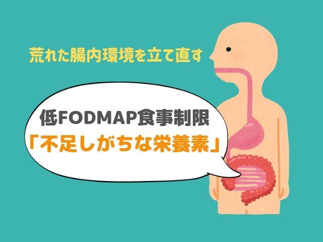 荒れた腸を立て直す食事制限「低FODMAP」の問題点:栄養の偏りによって不足しがちな7つの栄養素