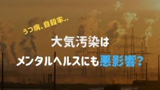 大気汚染がうつ病リスクや自殺率を高めるかも。PM2.5など汚染物質がメンタルに及ぼす影響とは?