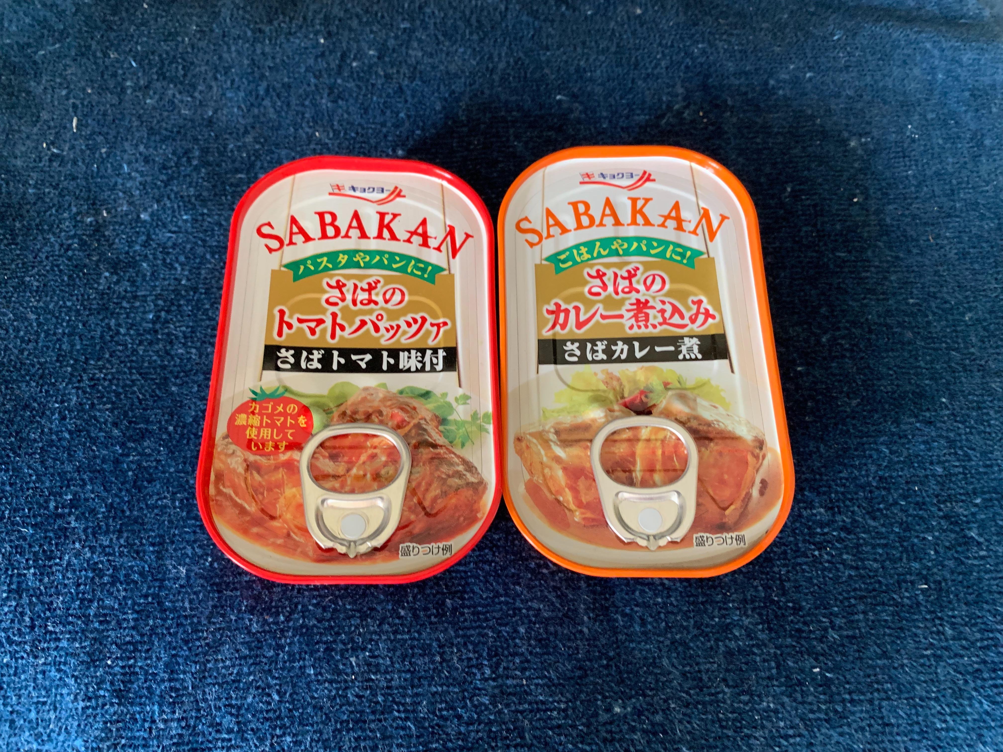 キョクヨー 極洋 SABAKAN さばのカレー煮込み さばのトマトパッツァ