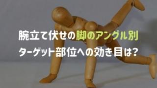 腕立て伏せで足のアングルを変えるとターゲット部位への効果は変わるのか?