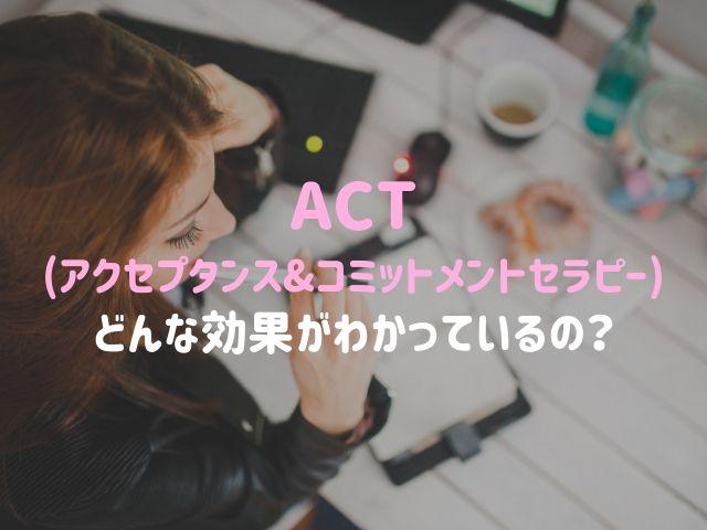 ACT(アクセプタンス・コミットメント・セラピー)はフィジカル&メンタルにどのくらい効果があるのか?