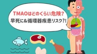 【心疾患・早死にリスク】肉や魚で増える「TMAO」はどのくらい危険なのか?