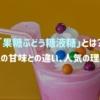 「果糖ぶどう糖液糖(異性化糖)」とは?他の甘味との違いや製造方法、なぜ人気なのか?