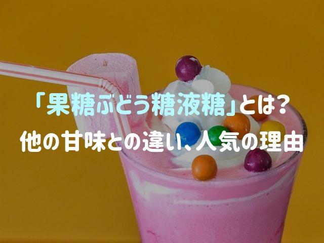 「果糖ぶどう糖液糖(異性化糖)」とは?他の甘味との違いや製造方法、なぜ人気なのか?まで