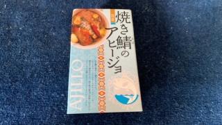 高木商店 焼き鯖のアヒージョ