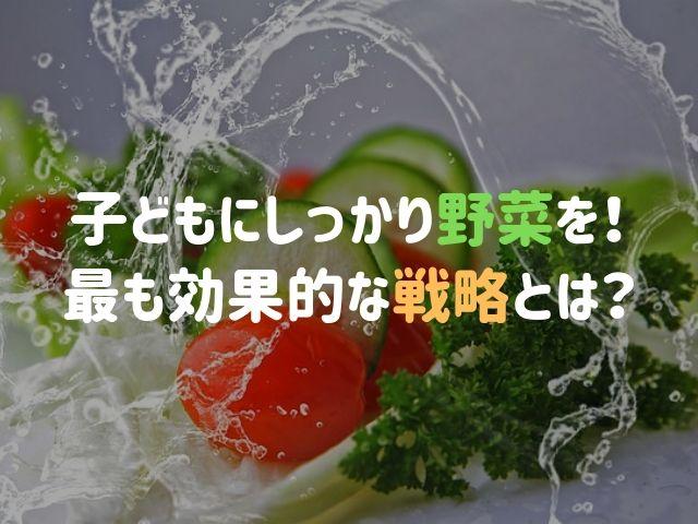 幼児や子どもの野菜嫌いを克服する最も効果的な戦略とは?