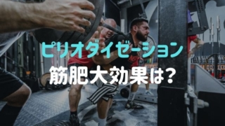 筋肉を負荷に慣れさせないトレーニング法「ピリオダイゼーション」は筋肥大に効果的なのか?
