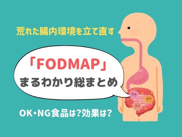 FODMAP まとめ