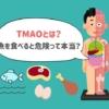 【危険因子】牛肉や卵に含まれる物質を腸内細菌が代謝した「TMAO」とは?魚を食べると