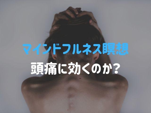 【片頭痛、緊張型頭痛】マインドフルネス瞑想は頭痛に効果があるのか?