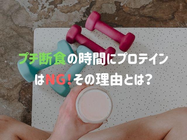 【初心者向け】プチ断食の時間にプロテインを飲んではいけない理由