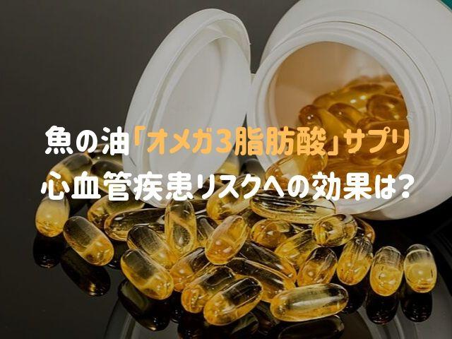 魚の健康な油「オメガ3脂肪酸」サプリは心血管疾患の予防に効果あるの?