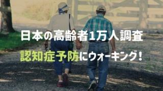 【どのくらい歩くべき?】日本の高齢者約1万人を調査してわかった「認知症予防としてのウォーキングの大切さ」