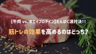 【タンパク質対決!】牛肉とホエイプロテインはどちらが筋トレの効果を高めてくれるのか?