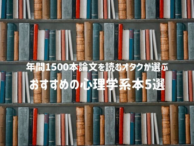 年間1500本論文を読むオタクが選ぶ「おすすめの心理学本5選」