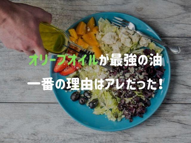 【オメガ9脂肪酸か】オリーブオイルがメタボや慢性病対策に最強な一番の理由はアレだった!【ポリフェノールか】
