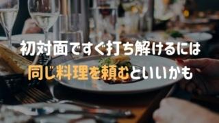 仲良くなりたい人がいたら【食事に誘って同じ料理を頼む】といいかも