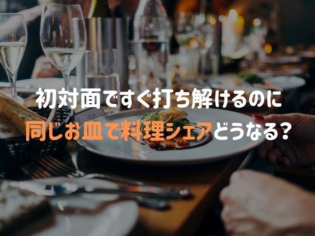 初対面で信用を得るには同じ料理を頼むべし!では同じお皿でシェアして食べたらどうなる?