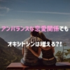 【論文研究】オキシトシンはアンバランスな恋愛関係でも増えることが判明