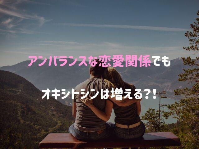 【論文研究】オキシトシンはアンバランスな脆い恋愛関係でも増えることが判明