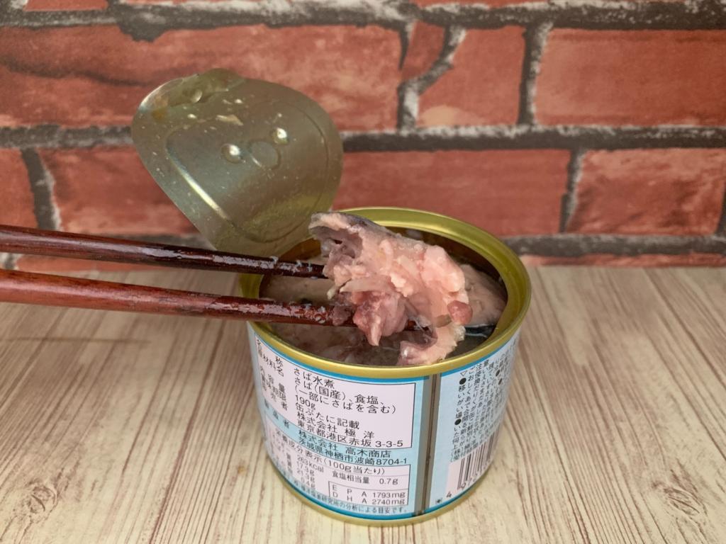 高木商店のスマイルライフ鯖缶「国産さば水煮 瀬戸内の花藻塩使用」を食レポしてみた【5つ星評価、味】