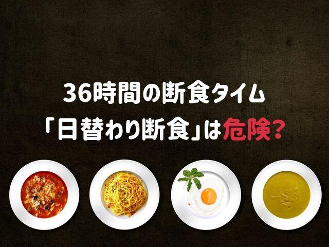 「36時間も絶食する日替わり断食は危険だ!」これって本当?