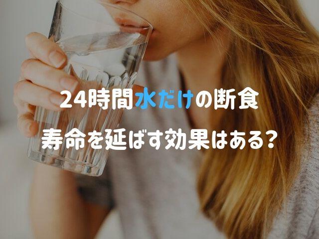 【TMAO】24時間水だけの断食で寿命は延びるのか?