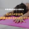 【全4種類】米国運動評議会(ACE)が提唱する「14分間以内で心肺機能をガツンと鍛えるワ