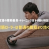 腹筋ローラーは本当に効果なし?お腹を鍛える人気の器具&定番トレーニング15種を