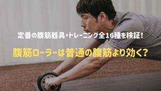 腹筋ローラーは効果なし?お腹を鍛える人気の器具&定番トレーニング16種を普通のクランチと比較した結果..