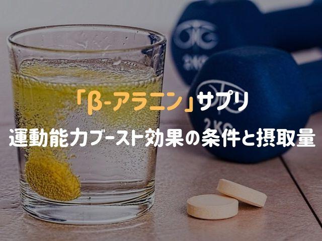 「β-アラニン」サプリでエルゴジェニック効果が高まる条件と摂取量とは?
