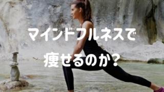【メカニズムも解説】マインドフルネスは痩せるのか?