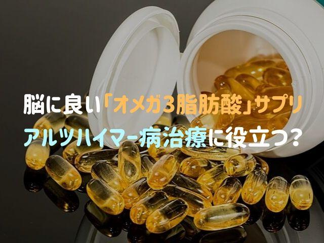 脳に良い油「オメガ3脂肪酸」サプリはアルツハイマー病の治療に効果的って本当?