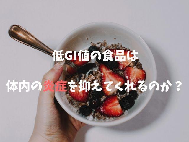 低GI値の食事は体内の炎症を抑えてくれるのか?
