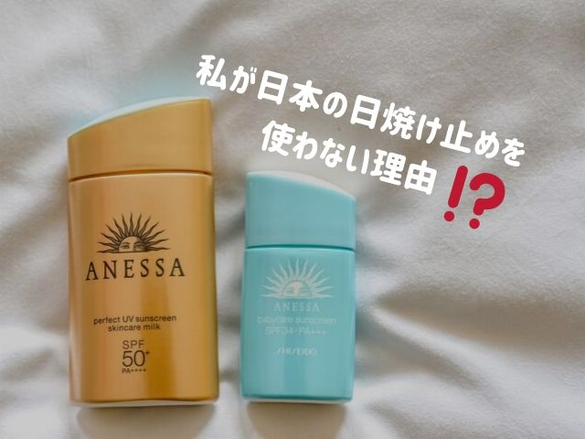私が日本の日焼け止めを使わない理由。人気の商品3種類をリストアップしつつ解説