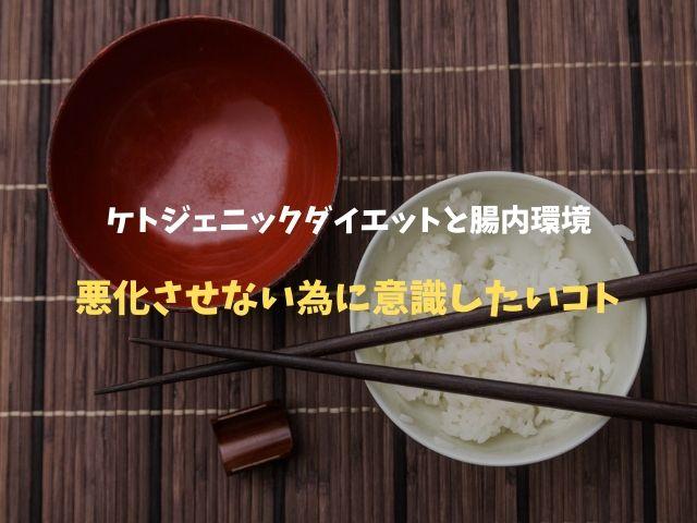 ケトジェニックダイエットはやり方次第で腸内環境に悪影響?食事で気を付けたいポイントを解説