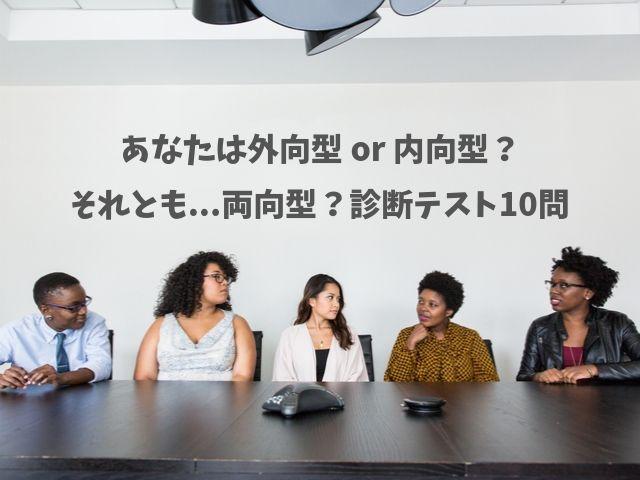 「あなたは外向型?内向型?それとも両向型?」組織心理学の権威が提唱する性格診断テスト10問