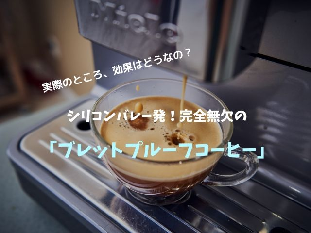 シリコンバレー発!完全無欠の「ブレットプルーフコーヒー」とは?科学的な効果と注意点を見てみよう
