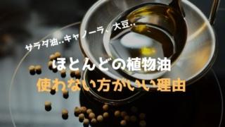 キャノーラ油、ひまわり油も..ほとんどの植物油をそもそも使うべきではない理由