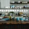 【図解付き】「MCTオイル」とは?科学的にダイエット&脂肪燃焼効果はあるのか?