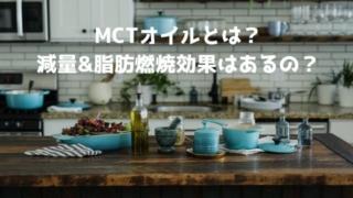 【図解付き】ダイエットで大注目の「MCTオイル」とは?3つの特徴と科学的な減量&脂肪燃焼効果を見てみよう