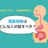 その腸の不調はどこから?グルテンフリーとFODMAPはどんな人が試すべきなのか?