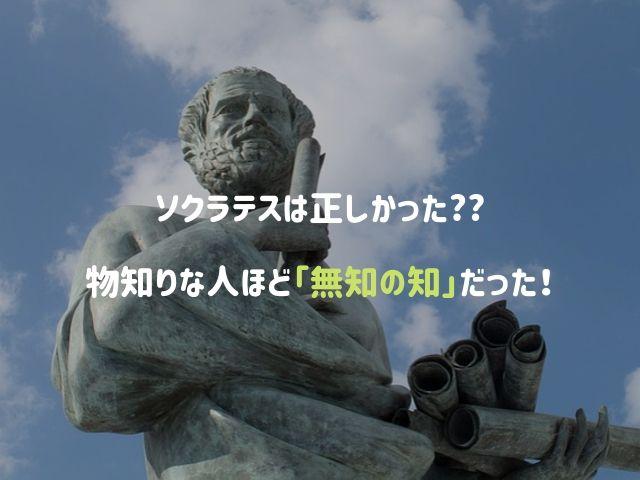 ソクラテスは正しかった?物知りな人ほど「無知の知」を弁えていたみたい