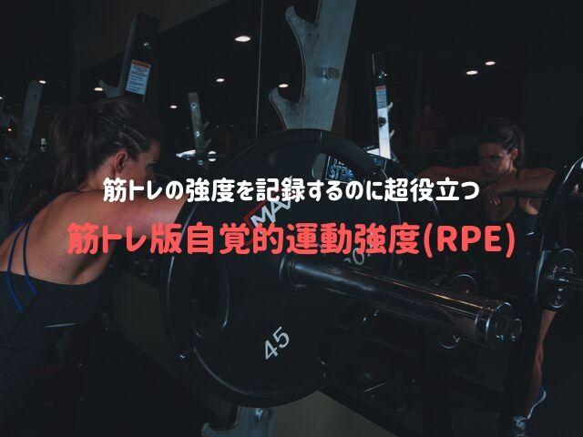 筋トレ版の「自覚的運動強度(RPE)」でムダなく効率的なトレーニングをしよう