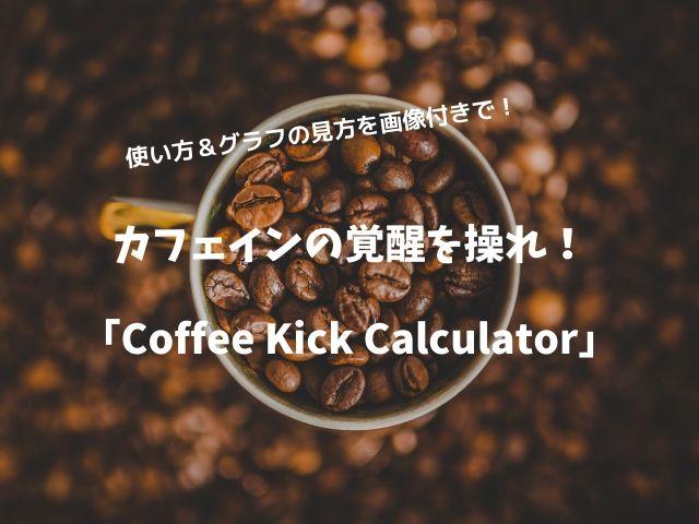 カフェインの覚醒効果を自在に操れ!入力して一目でわかる「Coffee Kick Calculator」の使い方