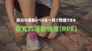 その運動は本当に効いてるか?自覚的運動強度(RPE)の定番「ボルグスケール」早見表で自分の運動レベルを把握しよう