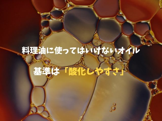 【植物油はほぼ全滅】料理油に使ってはいけないオイルの基準、それは「酸化しやすさ」