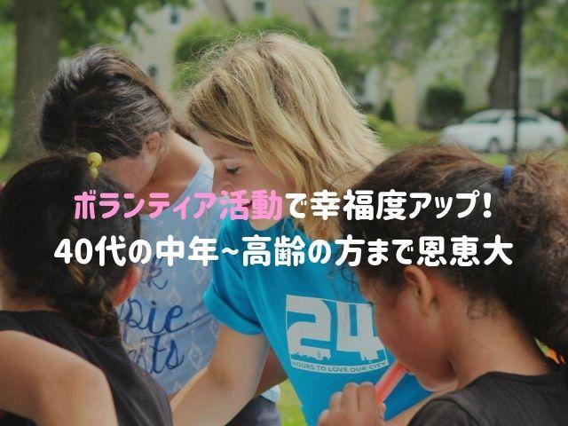 ボランティア活動で幸福度が高まりやすいのは中年以降かも!らしい