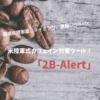 【画像・日本語解説つき】米陸軍式アルゴリズム「2B-Alert」の使い方!カフェインの摂取量とタイミングはデータで管理する時代。