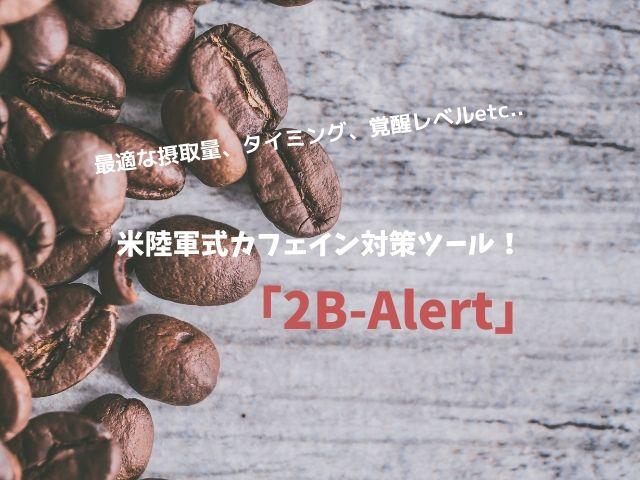 【画像・日本語解説つき】米海軍式アルゴリズム「2B-Alert」の使い方!カフェインの摂取量と飲むタイミングもこれでスッキリ!